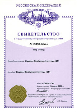Software state registration certificate